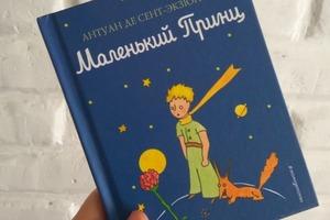 """""""Маленький принц"""" и """"Маленькие женщины"""": составлен рейтинг самых популярных книг для детей в России"""