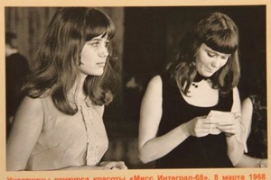 Какой была красота в СССР: Ирина Алфёрова - участница конкурса красоты 1968 года