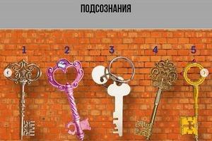 Тест: выберите ключ, он поможет обнаружить ваши внутренние страхи