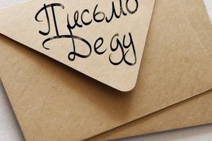 На Урале снимут документальный фильм по детским письмам на фронт: в основу сюжета лег недавно завершившийся патриотический проект