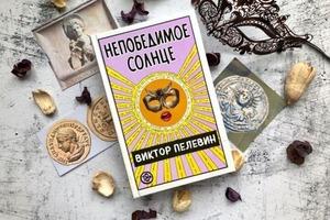 """Виктор Пелевин - автор, способный удивлять: """"Непобедимое солнце"""" в продаже с 27 августа. Что говорят те, кто уже прочитал"""