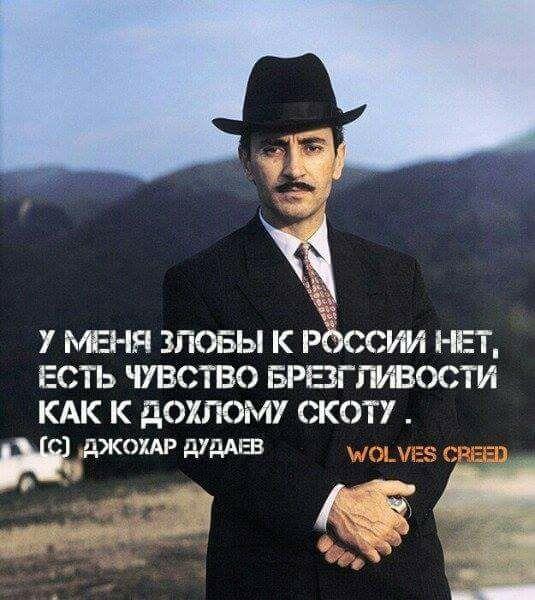 дкдаев о русских.jpg