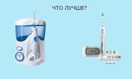 chto-luchshe-irrigator-ili-elektricheskaja-zubnaja-shhetka-f11f14a.jpg