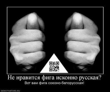 288589_ne-nravitsya-figa-iskonno-russkaya-640x536.jpg