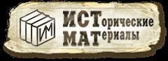 Покровская Мария Ивановна   Проект «Исторические Материалы»