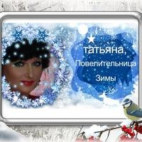 Татьяна Попсуй