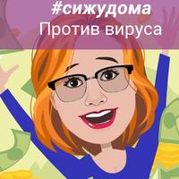 Елена Хандримайлова(Ёрш)