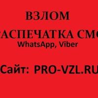 WWW.PRO-VZL.RU - ЗАКАЖИ ТУТ!
